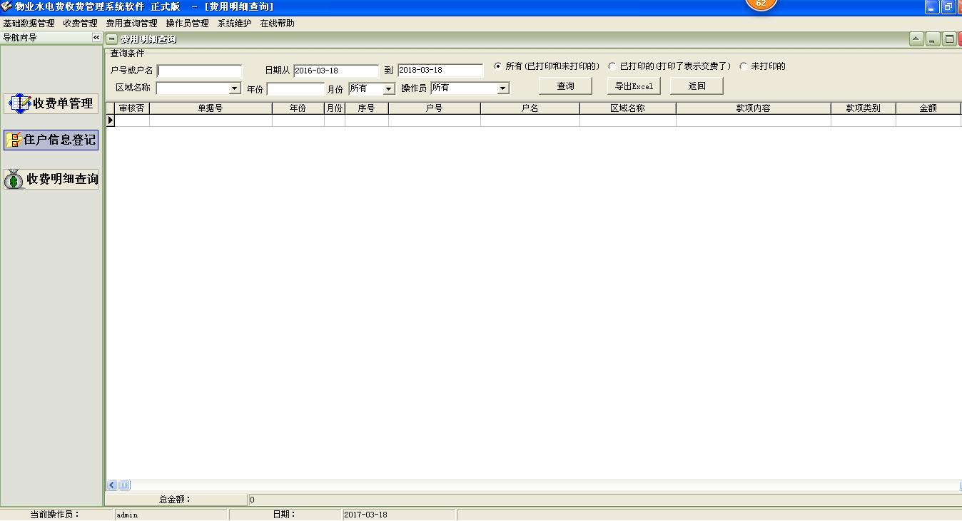 通用物业费水电费收费管理系统软件
