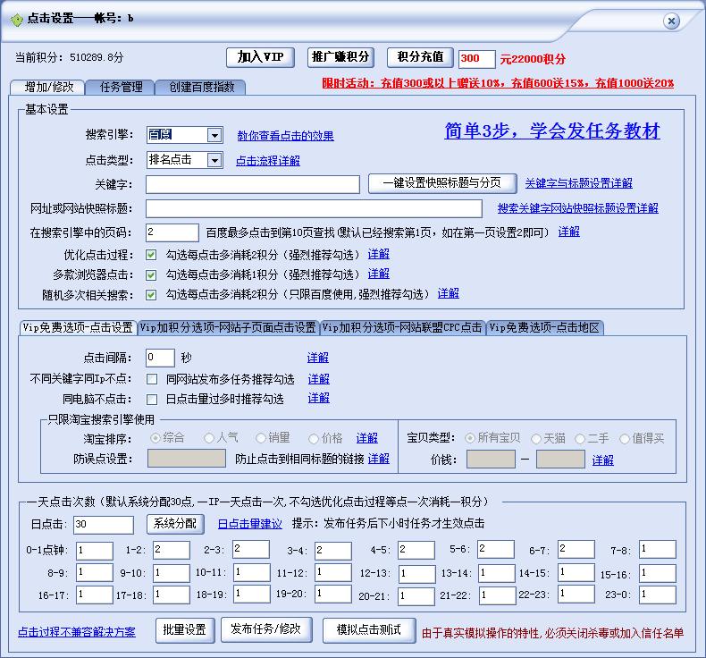 排名精灵SEO网站优化百度站长工具