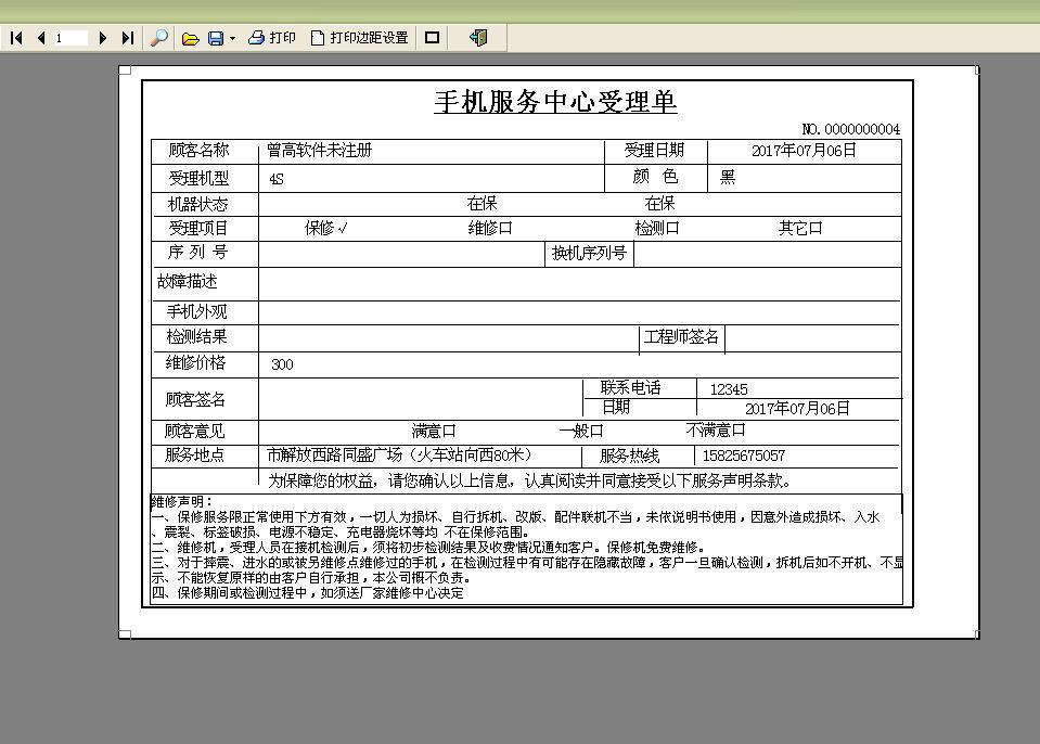 苹果检测维修受理单打印软件