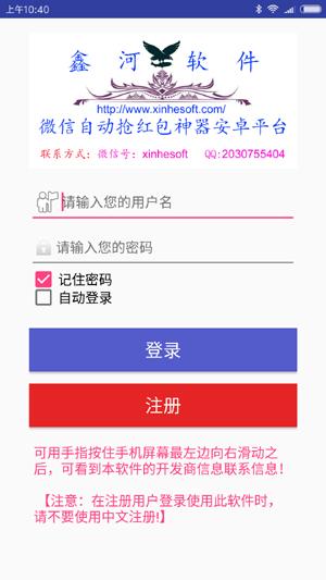 鑫河软件微信自动抢红包神器