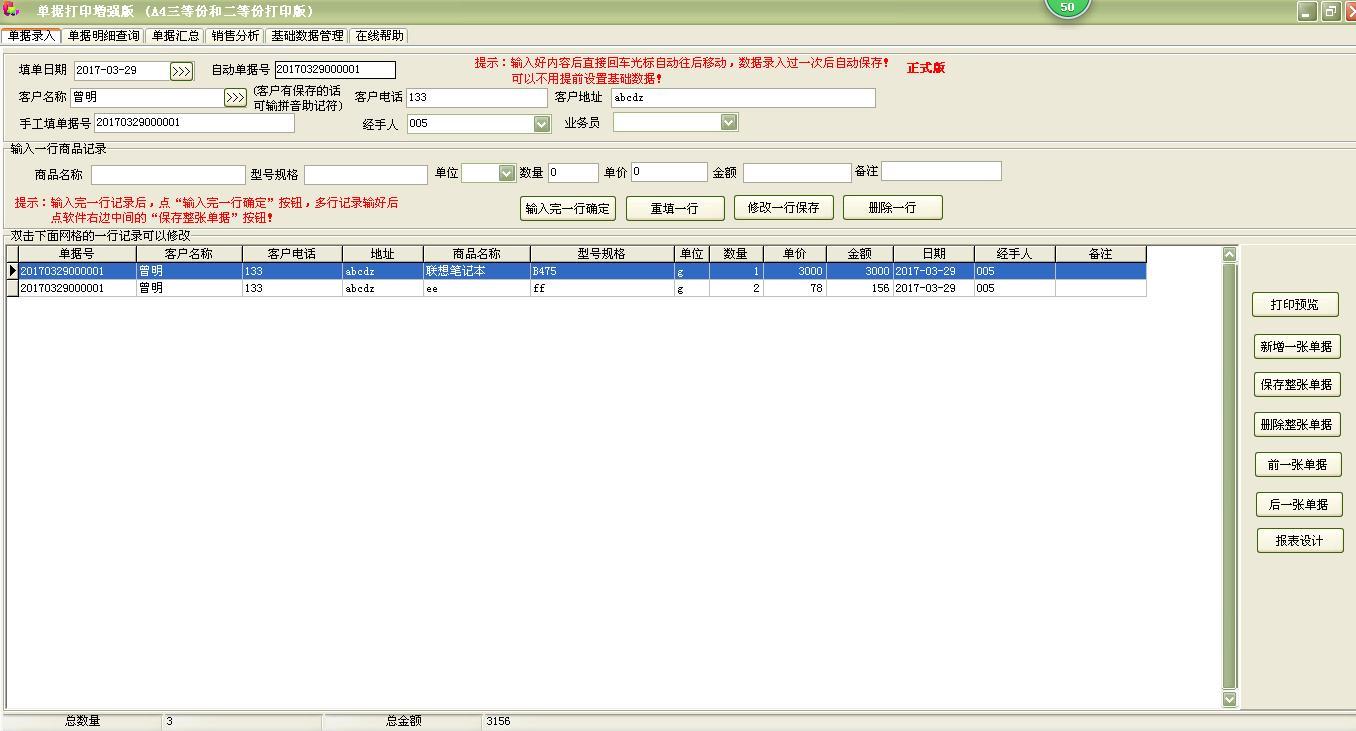 易达单据打印王软件