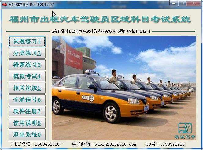 福州市出租汽车驾驶员从业资格考试系统(区域科目版)