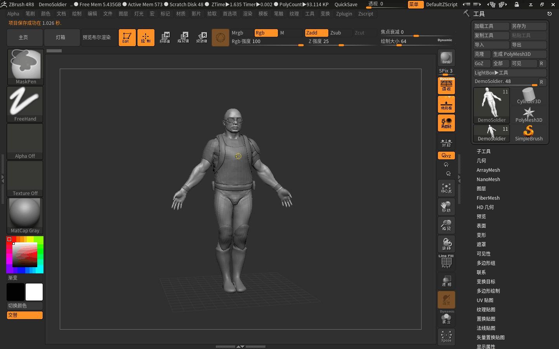 ZBrush 4R8 中文3D雕刻绘图软件