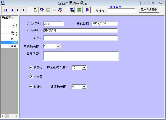 一物一码生码管理软件