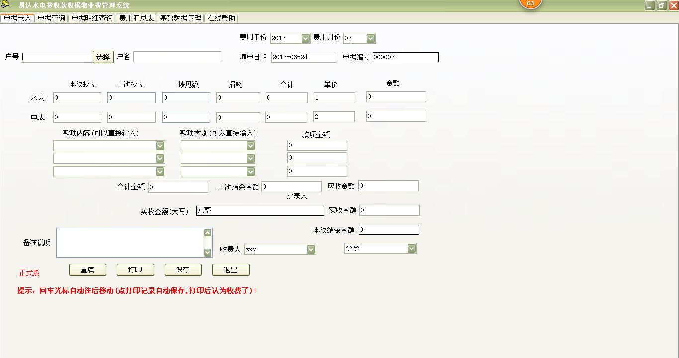 水电费物业费管理系统软件
