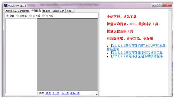 09网络整站下载软件