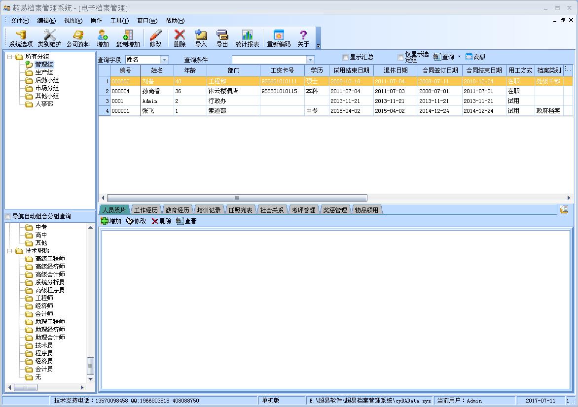 超易电子档案管理系统