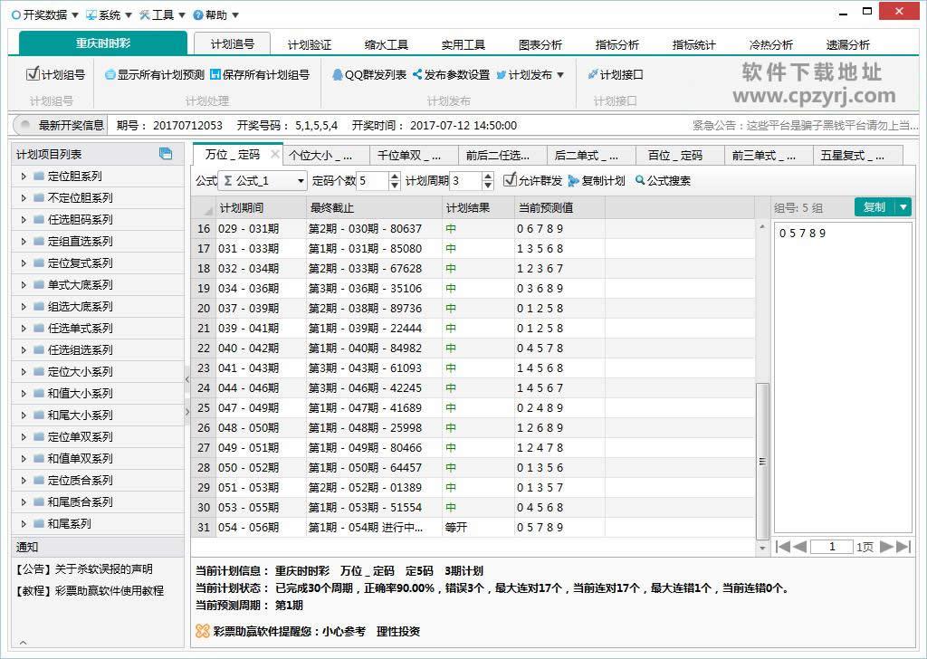 重庆时时彩助赢软件