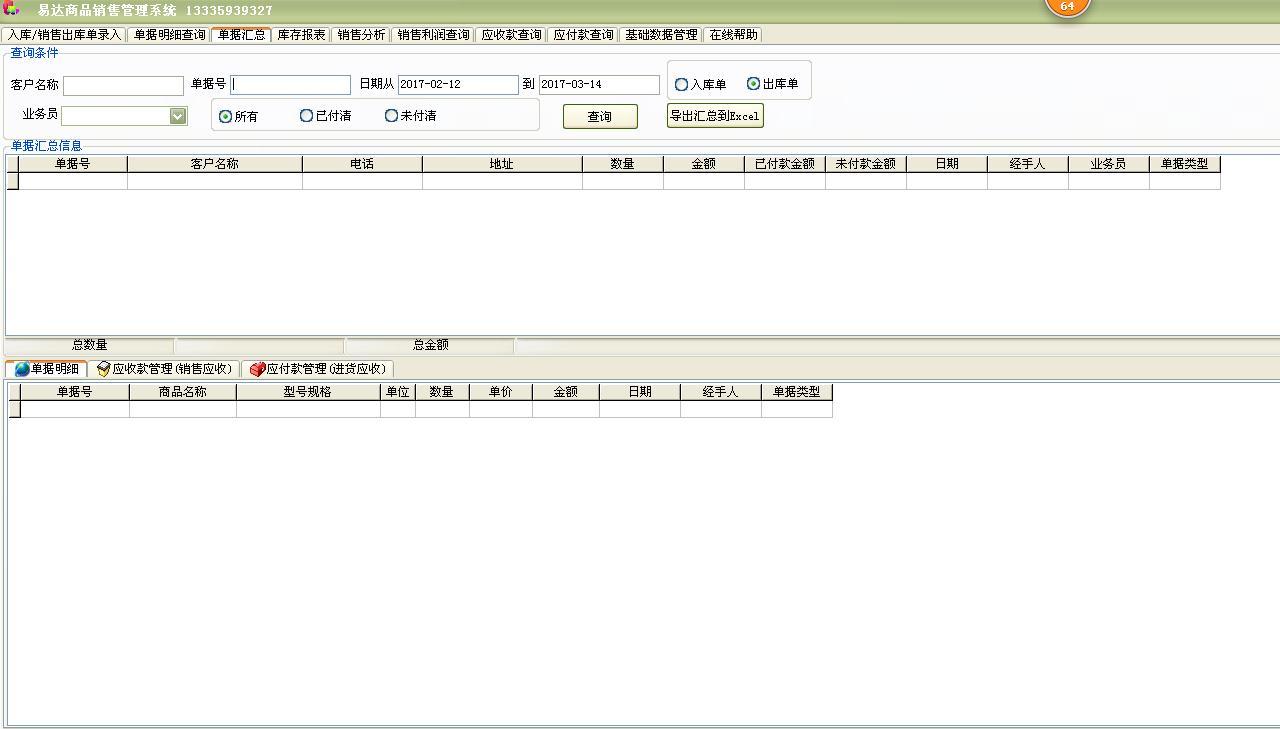 易达商品销售管理系统软件