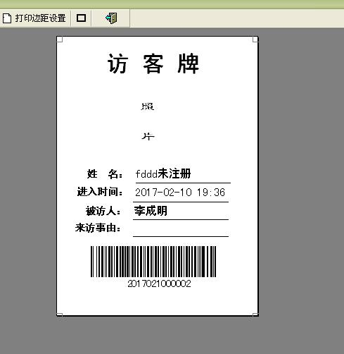 访客登记管理系统软件