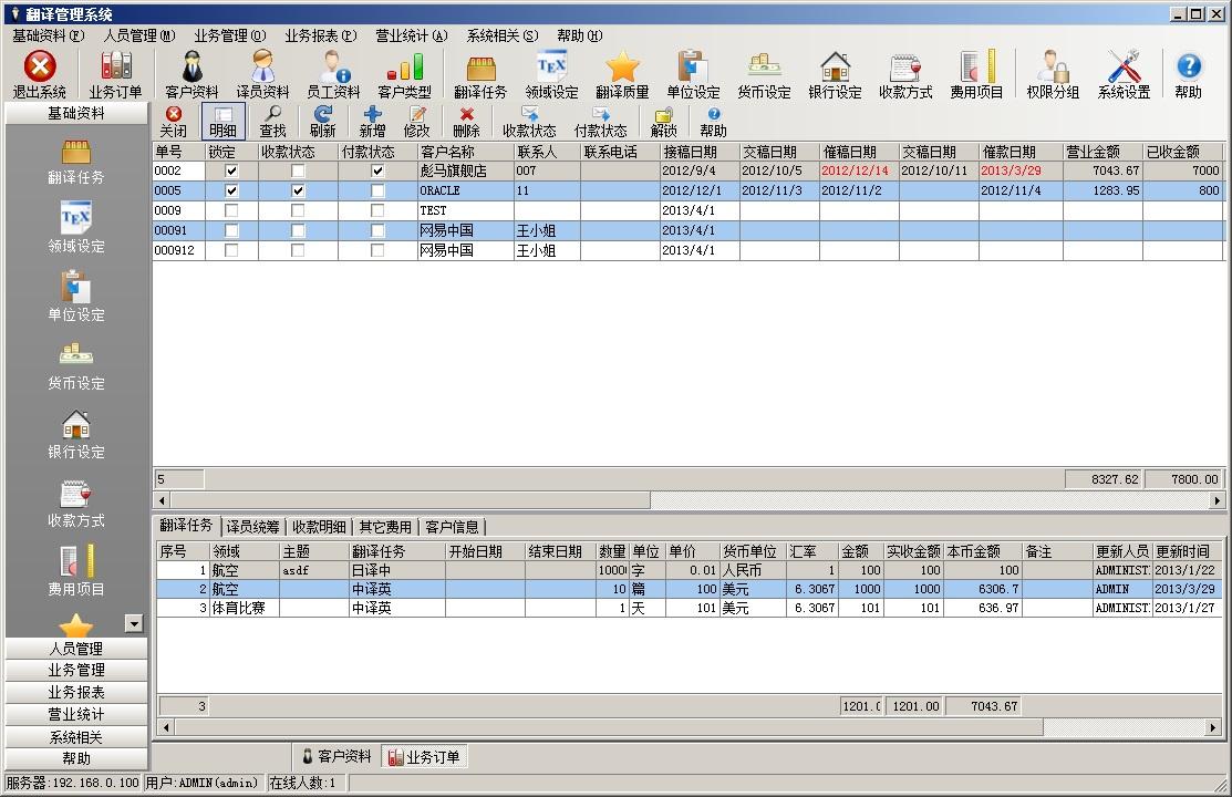 互联阳光翻译管理系统TMS