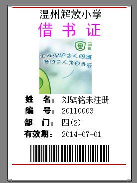 易达学生证借书证批量打印系统