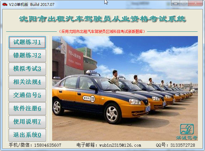沈阳市出租汽车驾驶员从业资格考试系统(区域科目)