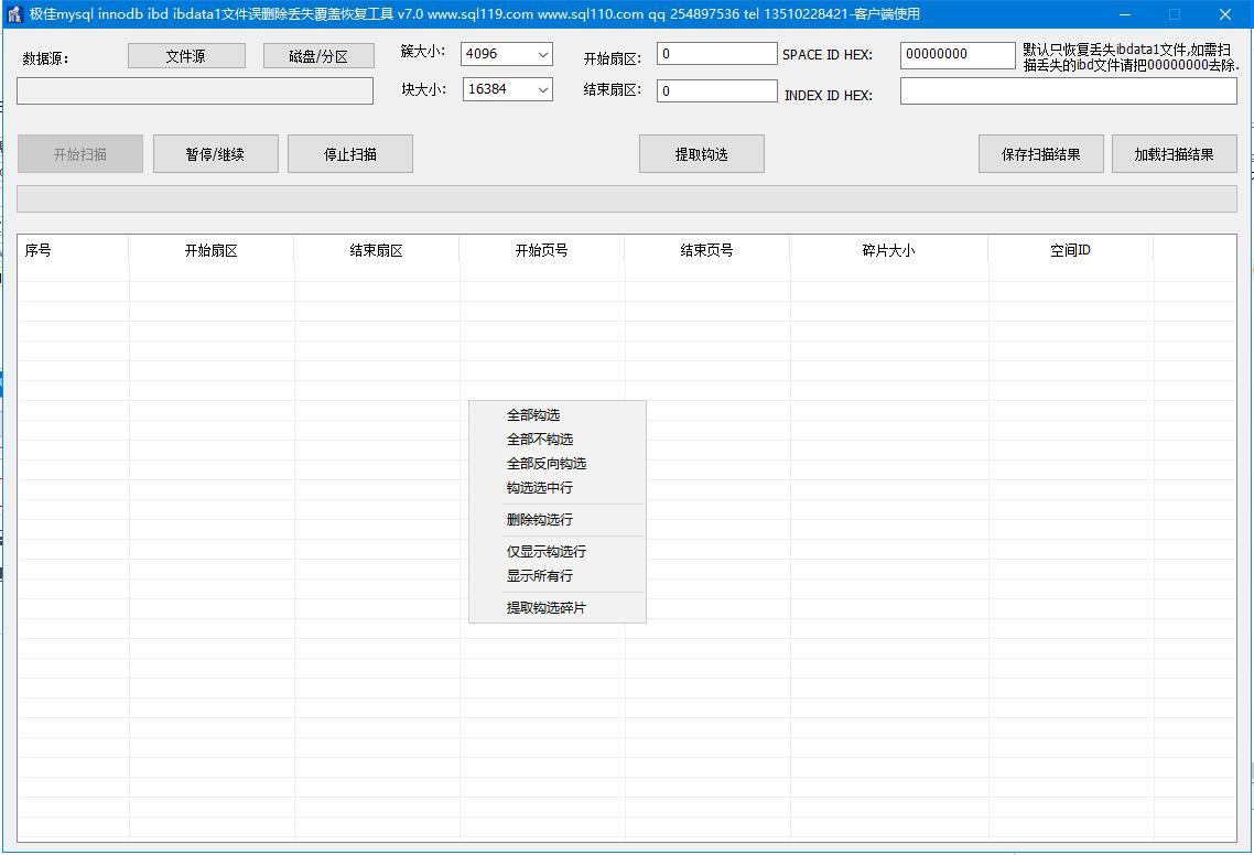 极佳MYSQL ibdata1 ibd文件误删除丢失覆盖恢复工具