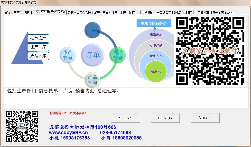 家居订单ERP系统管理软件