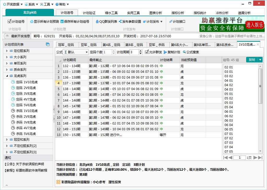 助赢北京赛车pk10分析软件