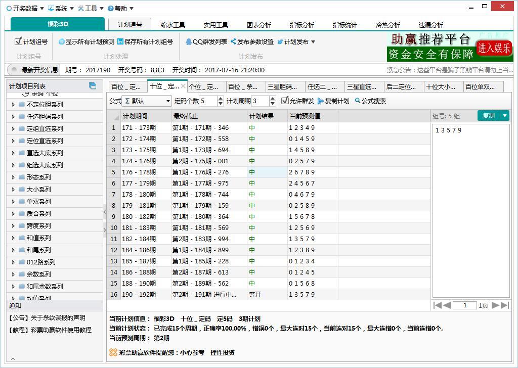 福彩3d计划软件