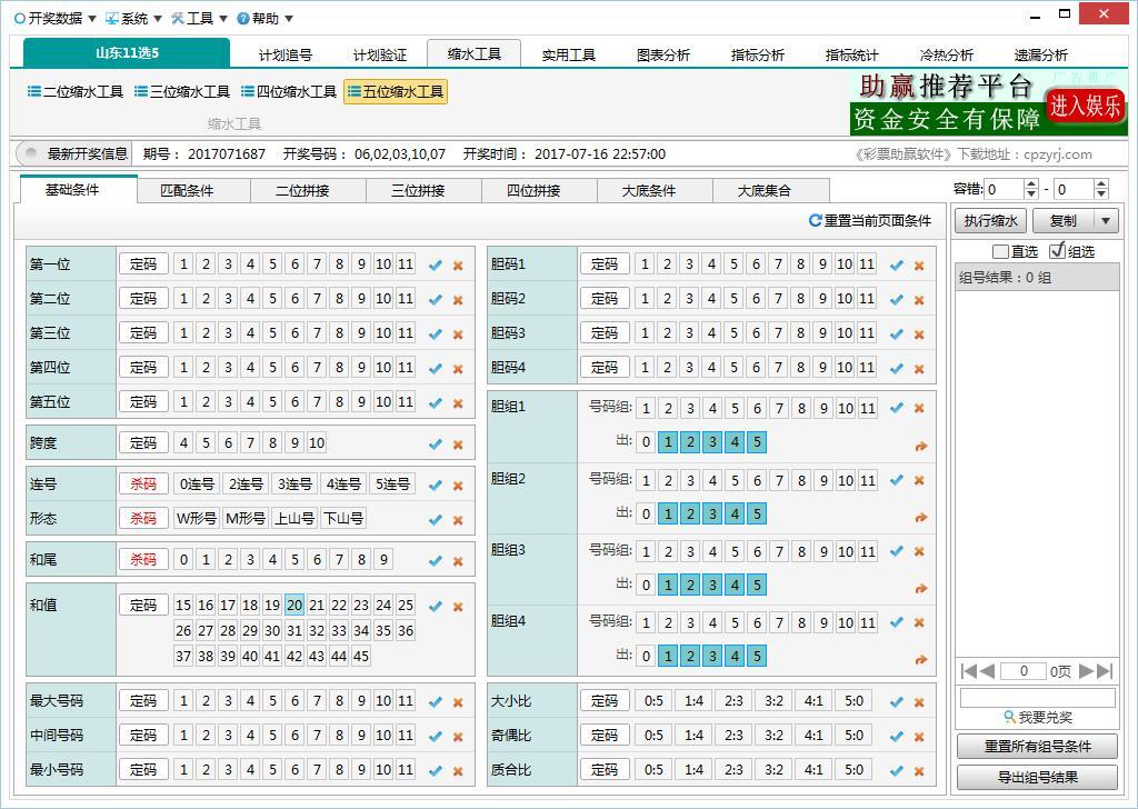 山东11选5助赢软件