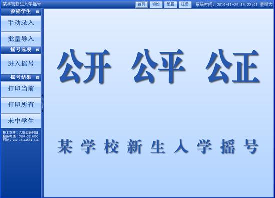 小升初电脑派位软件(新生升学摇号系统)