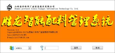 胜龙精细化智能配料软件-配煤-配铁-配矿通用版