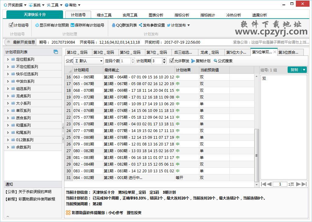 天津时时彩计划软件