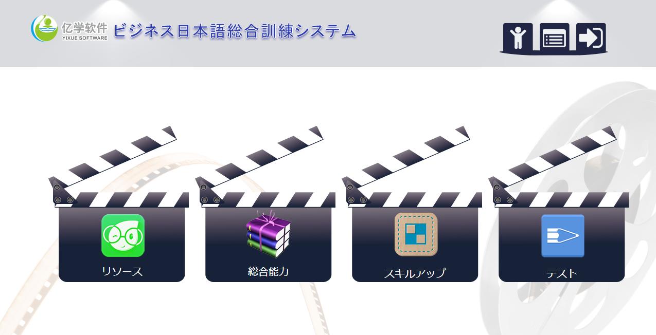 商务日语综合实训系统