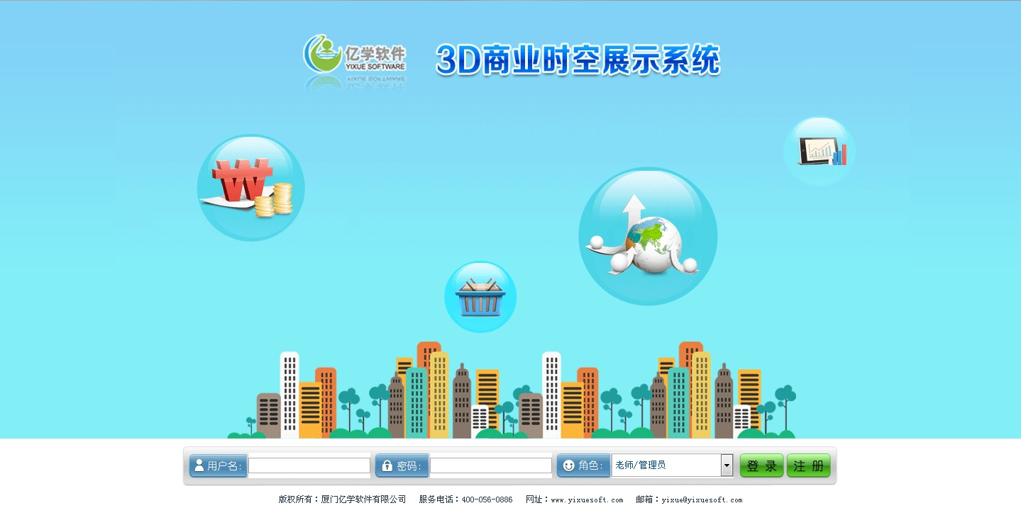 3D商业时空展示系统