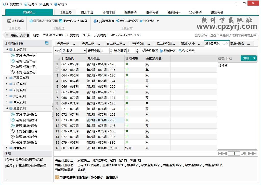 安徽快3助赢软件