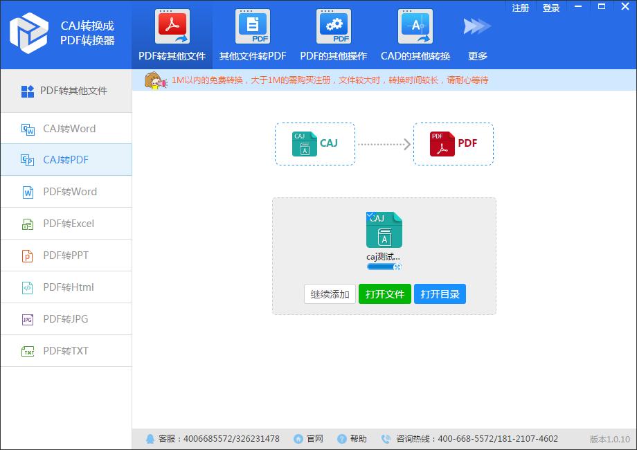 CAJ转换成PDF转换器