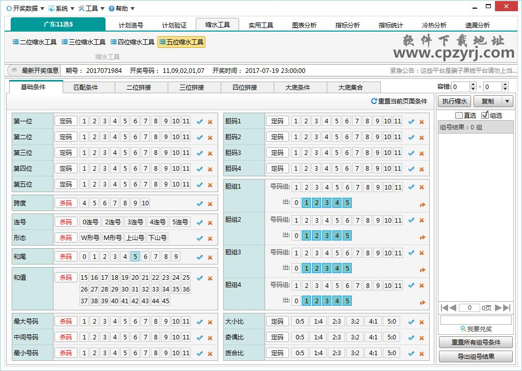 广东11选5 助赢统计软件