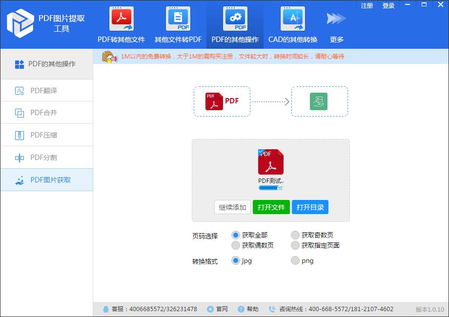 PDF图片提取工具