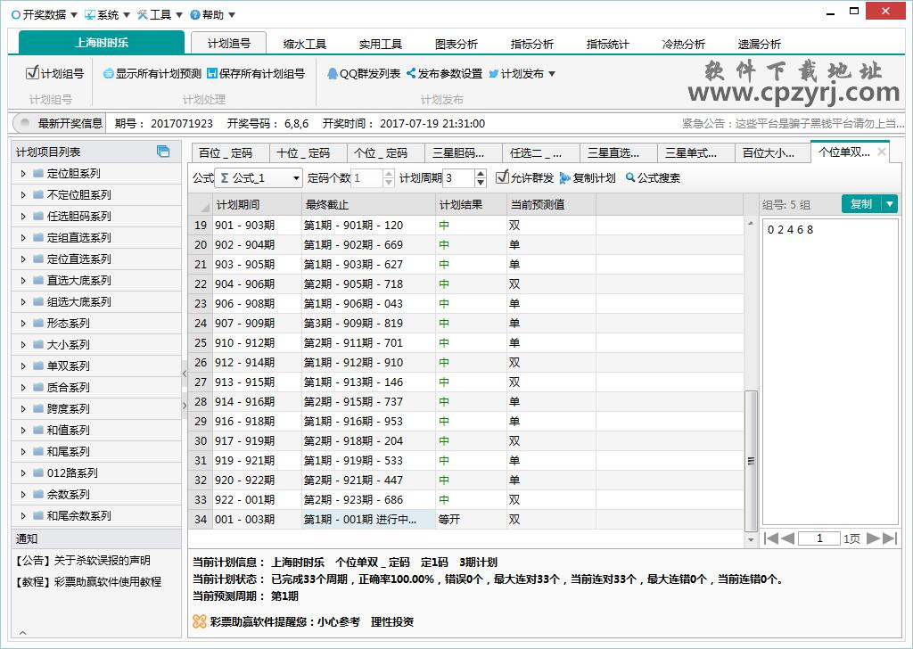 上海时时乐助赢统计软件