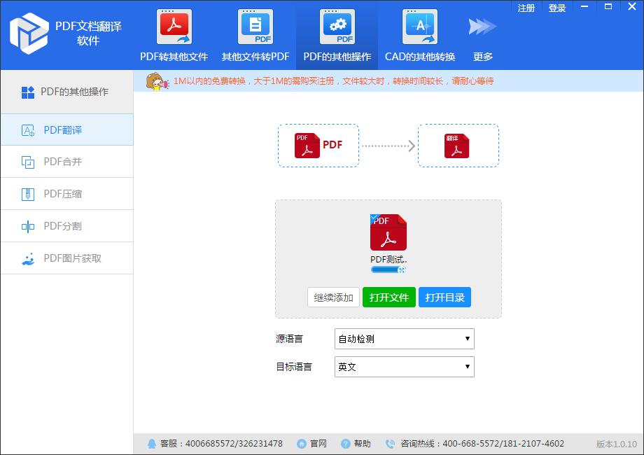 PDF文档翻译软件