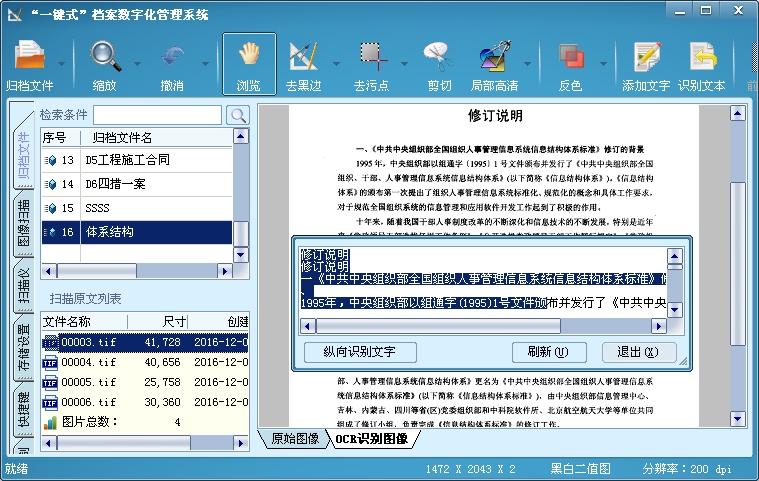 双层PDF制作系统(一键式档案数字化制作系统)