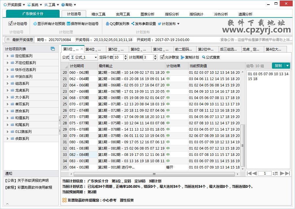 广东快乐十分助赢软件