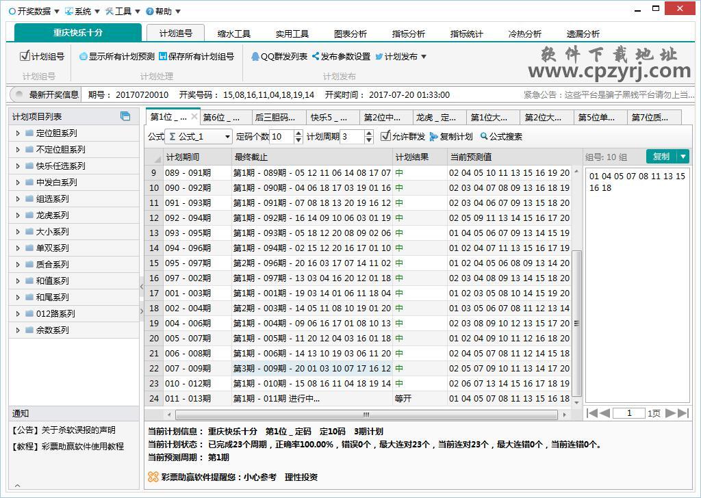幸运农场重庆快乐十分计划软件最新版_幸运农