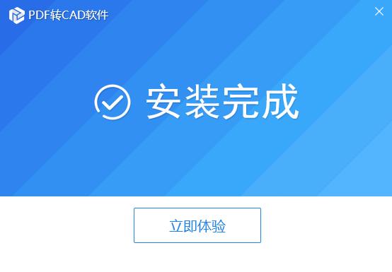 PDF转CAD软件