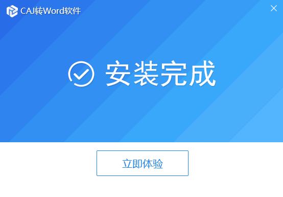 CAJ转WORD软件