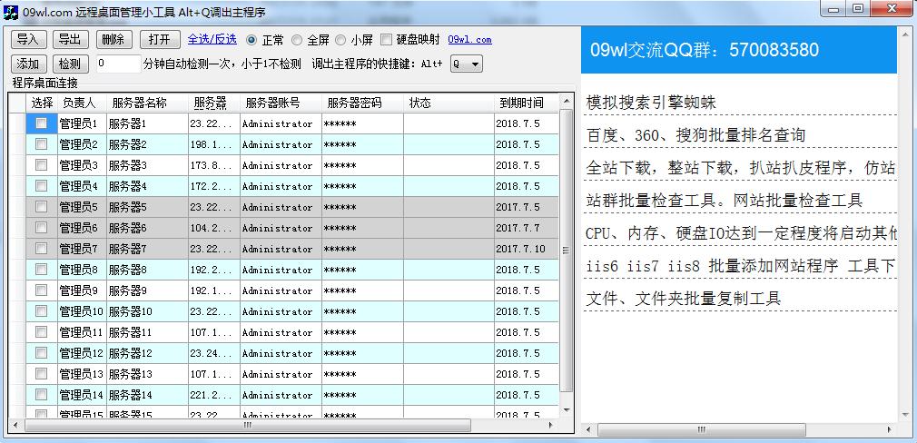 09wl批量远程桌面连接软件