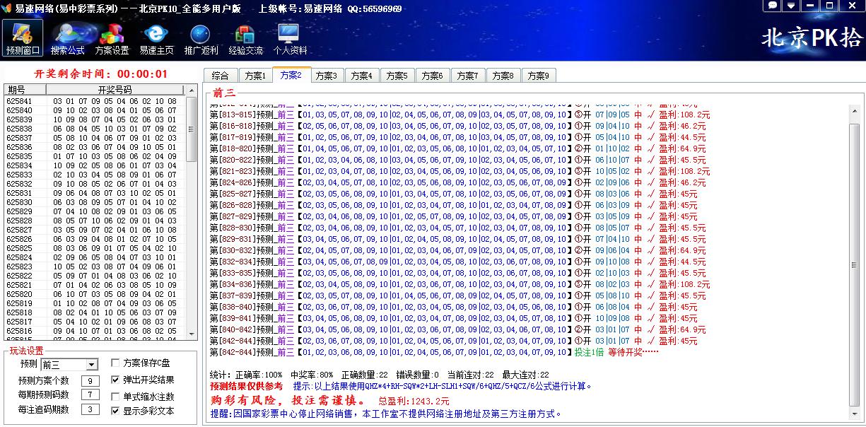 易速北京PK10/北京赛车计划软件