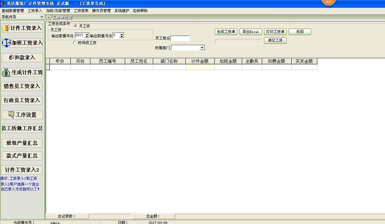 易达服装厂计件工资管理系统软件