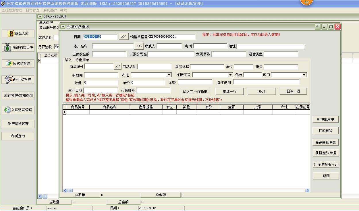医疗器械药品销售管理系统软件