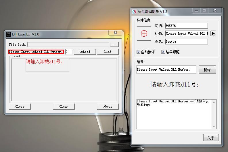软件翻译助手