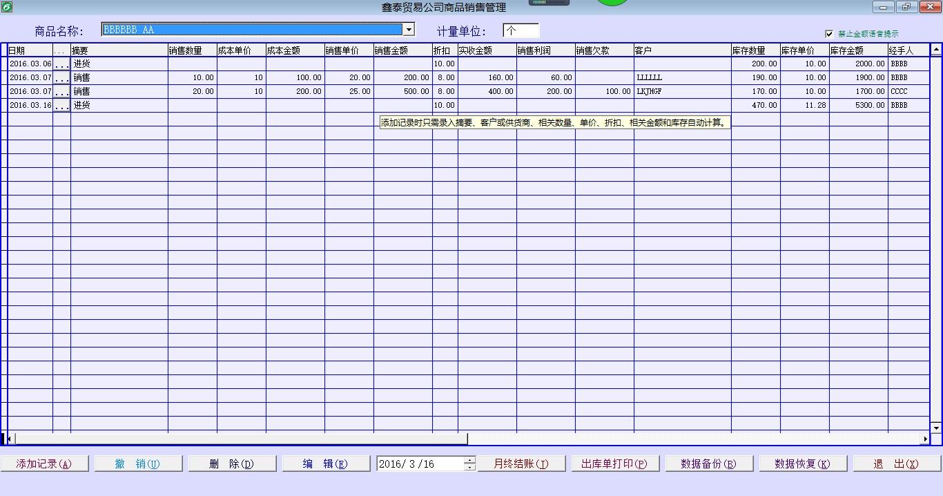 银泰企业财务会计