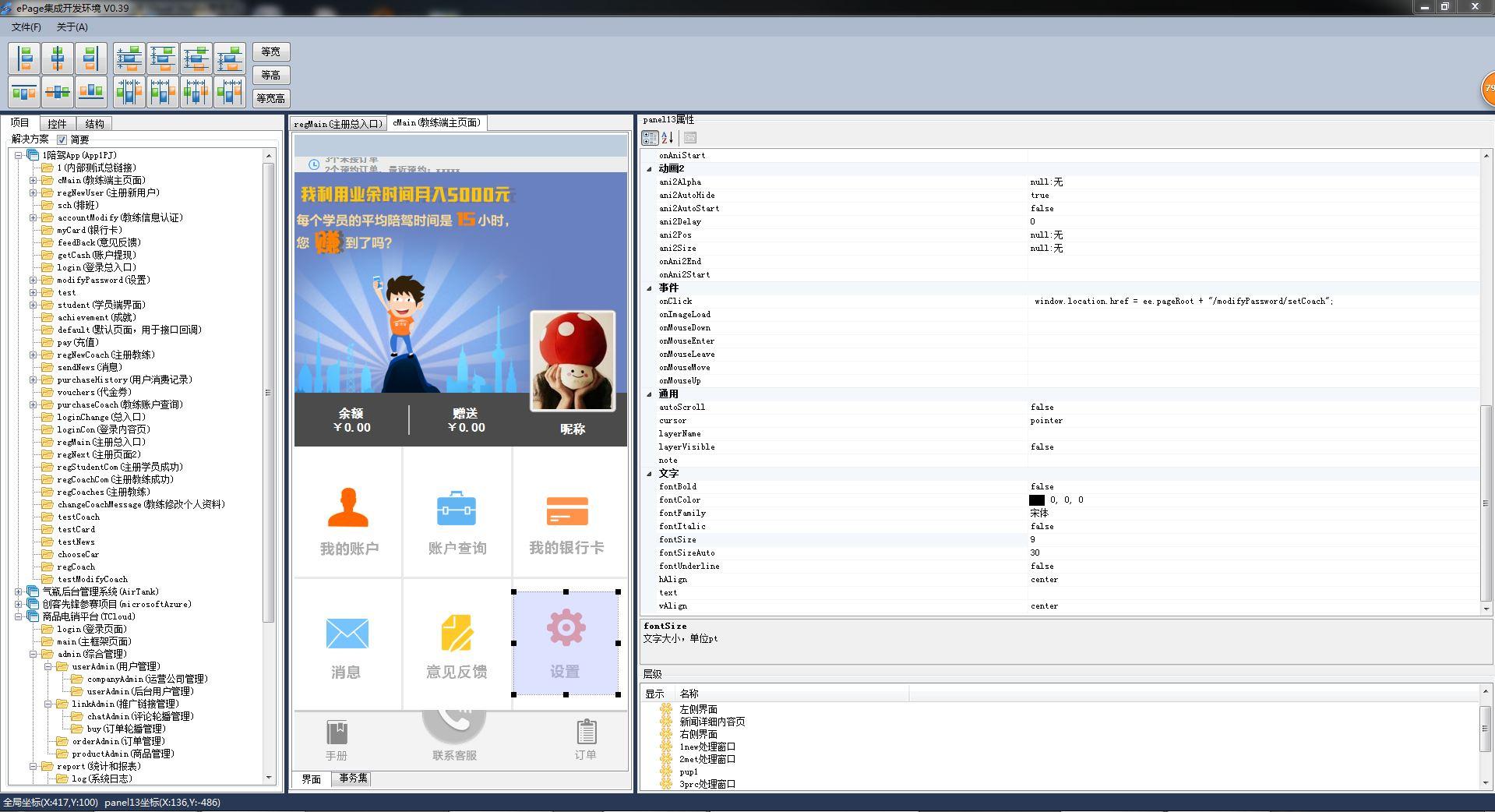 ePage通用网页开发平台