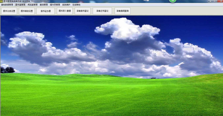 易达图书管理系统软件