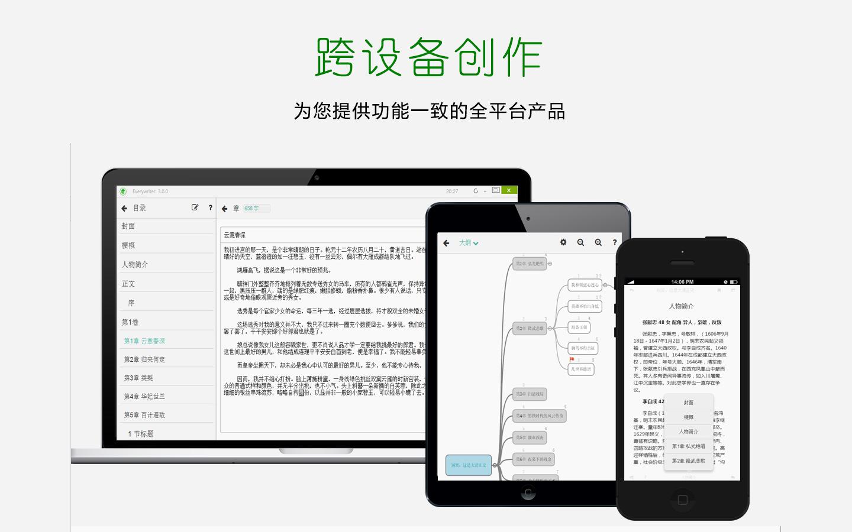 壹写作 -智能小说、剧本及电子书写作软件