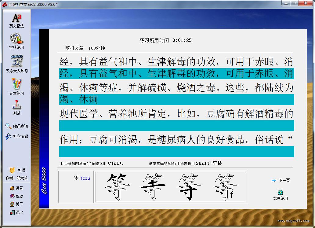 五笔打字专家Ccit3000