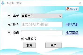 飞旅通机票行程单打印软件