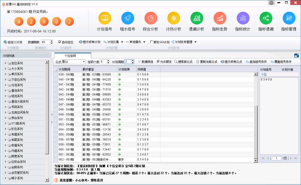 彩票GG软件